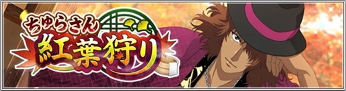 イベント「ちゅらさん紅葉狩り」ランキング報酬まとめ!1500位内で限定SSR甲斐が貰える!