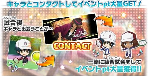 イベント「ちゅらさん紅葉狩り」の「コンタクト」詳細まとめ!イベントptを大量獲得しよう!