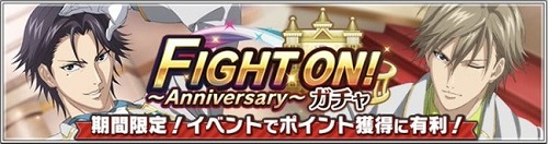 FIGHT ON!~Anniversary~ガチャ