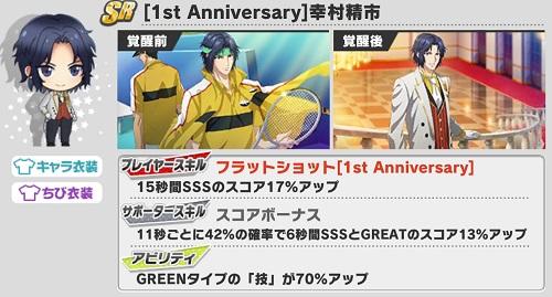 [1st Anniversary]幸村精市