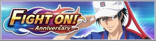イベント「FIGHT ON!~Anniversary~」ランキング報酬まとめ!3000位内で限定SSR手塚が貰える!