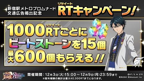 新宿駅メトロプロムナード交通広告提出記念RTキャンペーン開催!