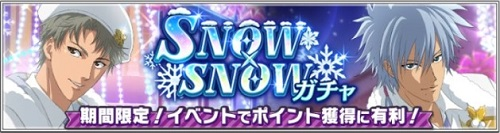 「SNOW×SNOWガチャ」開催!SSRは長太郎と仁王!SRは菊丸が登場!