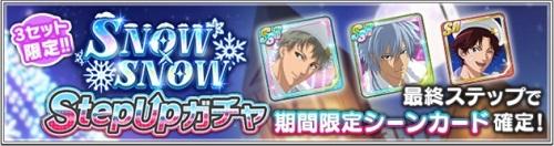 有償限定!「SNOW×SNOW StepUpガチャ」開催!3ステップ目で期間限定シーンカード確定!
