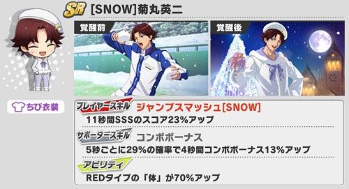 [SNOW]菊丸英二