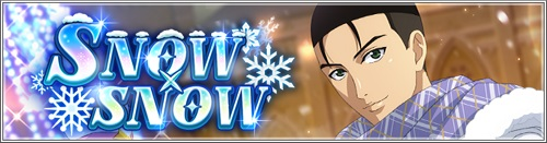 イベント「SNOW×SNOW」ランキング報酬まとめ!3000位内で限定SSR宍戸が貰える!