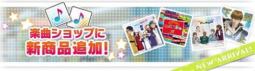 ショップのラインナップ更新!「Party Time」「やれ!Do it!!」等の楽曲が追加されました!