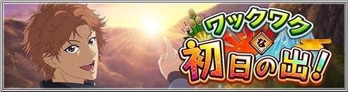 イベント「ワックワクな初日の出!」