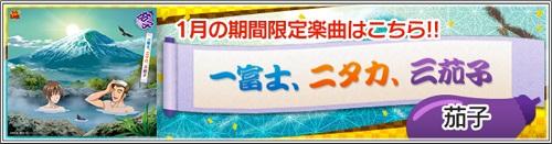 1月の期間限定楽曲は茄子「一富士、二タカ、三茄子」!EXPERTの難易度は24!
