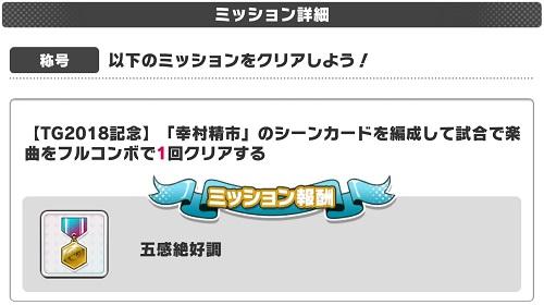 TGS2018ステージイベントのオリジナル称号登場!登場ちびキャラは幸村!