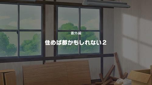 メインストーリー番外編第2章「別荘生活は始まったばかり!」詳細情報まとめ!