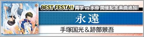 BEST FESTA!!青学vs氷帝開催記念!通常曲に「永遠」が追加!EXPERT難易度は25!