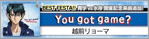 BEST FESTA!!青学vs氷帝開催記念!通常曲に「You got game?」が追加!EXPERT難易度は22!