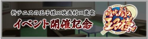 「時代劇の王子様」ログインボーナスストーリー開催!