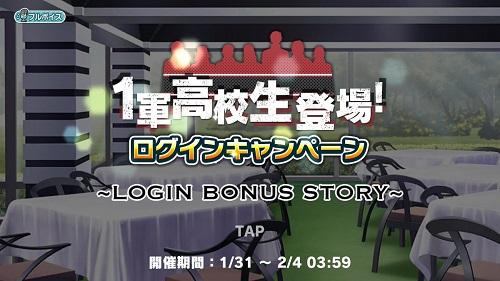 1軍高校生登場記念!ログインキャンペーン開催!