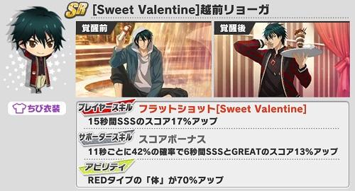 [Sweet Valentine]越前リョーガ