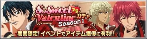 「So Sweet Valentineガチャ Season1」開催!SSRはリョーマとブン太!SRは平古場が登場!