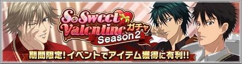 「So Sweet Valentineガチャ Season2」開催!SSRは白石と財前!SRはリョーガが登場!