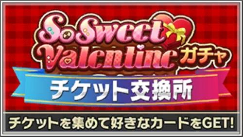 「So Sweet Valentineガチャ」チケット交換所が登場!Sweetチケットを集めて好きなカードと交換しよう!