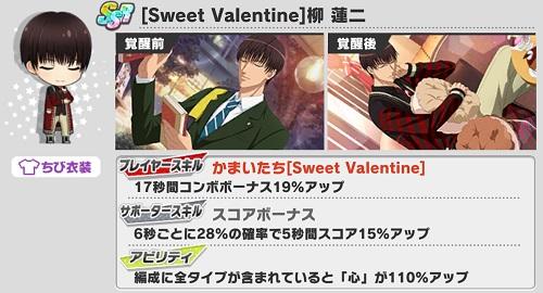[Sweet Valentine]柳蓮二