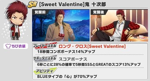 [Sweet Valentine]鬼十次郎