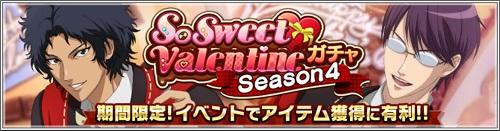 So Sweet Valentineガチャ Season4