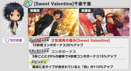 [Sweet Valentine]千歳千里