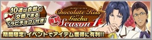 「復刻 Chocolate Kissガチャ Season1」開催!SSRは幸村と木手!SRは宍戸・岳人・白石が再登場!
