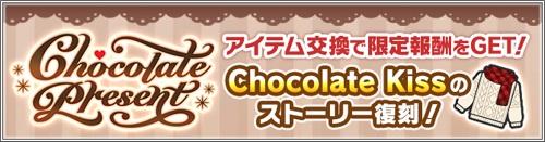 イベント「Chocolate Present」
