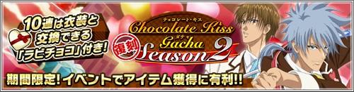 「復刻 Chocolate Kissガチャ Season2」開催!SSRは日吉と仁王!SRは菊丸と忍足が再登場!