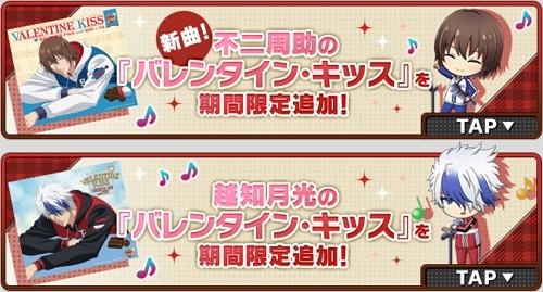 バレンタイン特別限定曲が追加!不二と越知のバレキスが2月限定曲としてプレイ可能!