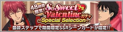有償限定!「So Sweet Valentineガチャ~Special Selection~」開催!3ステップ目で期間限定SSRシーンカード確定!