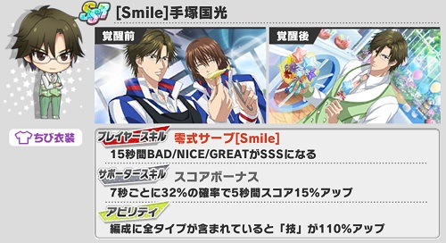 [Smile]手塚国光