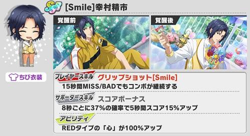 [Smile]幸村精市