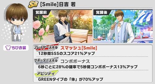 [Smile]日吉若