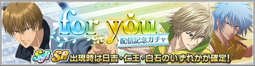 「for you配信記念ガチャ」開催!SSR・SRは日吉・仁王・白石のいずれかが確定!