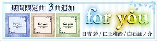 ホワイトデー特別限定曲が追加!「for you」3曲が3月限定曲としてプレイ可能!