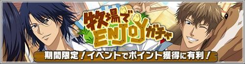 「牧場でENJOY ガチャ」開催!SSRは侑士と謙也!SRはユウジが登場!