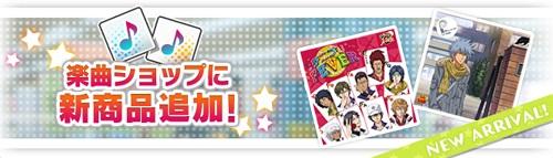 ショップのラインナップ更新!楽曲「テニプって行こう」「仁王のクリスマス」が追加されました!