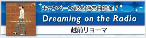 通常曲に「Dreaming on the Radio」が追加!EXPERT難易度は24!