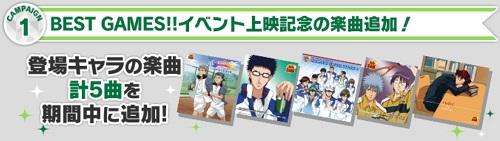 BEST GAMES!!イベント上映記念キャンペーン2-1