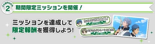BEST GAMES!!イベント上映記念キャンペーン~仁王・柳生~ミッション開催!