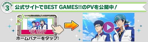 BEST GAMES!!イベント上映記念キャンペーン2-3