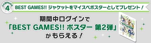 BEST GAMES!!イベント上映記念キャンペーン2-4