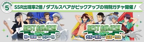 BEST GAMES!!イベント上映記念キャンペーン2-5