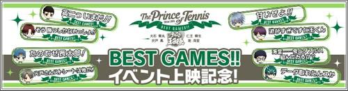BEST GAMES!!イベント上映記念キャンペーン2