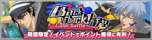 「Back to back!Color Battle ガチャ」開催!SSRは海堂と仁王!SRは赤也が登場!