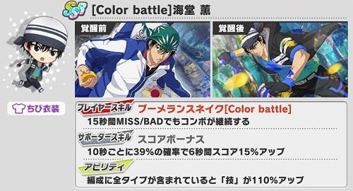 [Color Battle]海堂薫