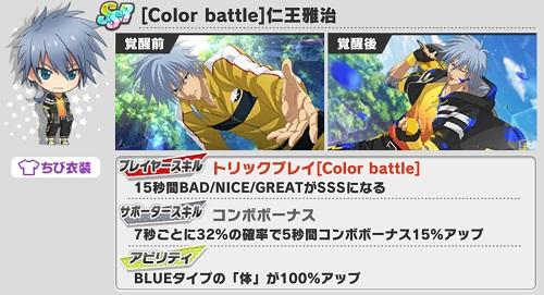[Color Battle]仁王雅治