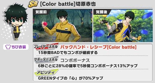 [Color Battle]切原赤也